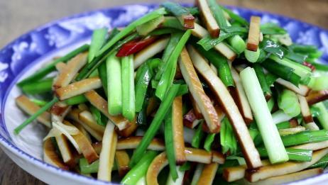 教你豆干炒韭菜做法,简单又快捷,5分钟就能上桌的家常菜