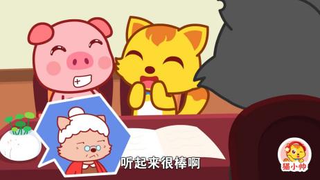 猫小帅故事:你好和再见,文明用语挂嘴边