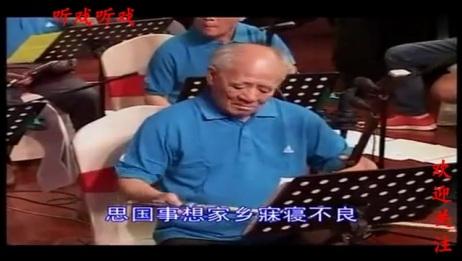 山东梆子名家刘桂松老师《老羊山》选段《打一杆大红旗拉山岗》