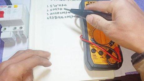 漏电开关跳闸了,老电工竟然可以根据漏电开关跳闸形态来判断故障