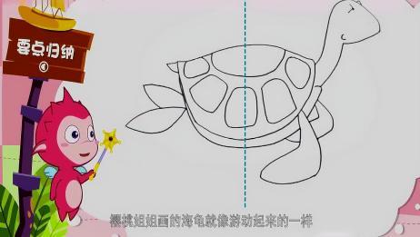 如何绘画帅气的小海龟,小视频为你解析绘画细节