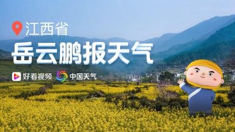 小岳岳报天气:09月26日江西上饶天气预报