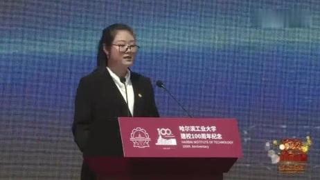 """哈工大百年校庆:""""致未来""""一封信收藏仪式,学生代表发言"""