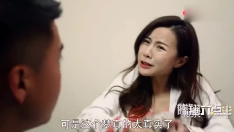 陈翔六点半:老公,你不爱我,我梦见你给狐狸精买了1万8的包包