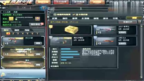 穿越火线:CF居然送金箱子了,打开发现里面是一把英雄级武器