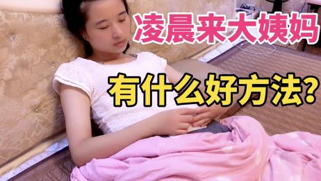 媳妇凌晨12点来大姨妈,肚子疼的厉害,老公求助网友有什么好办法