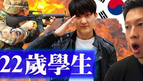 这学生去了韩国服兵役(很辛酸)