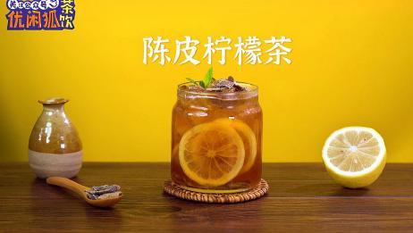 奶茶教程:「陈皮柠檬茶」的做法