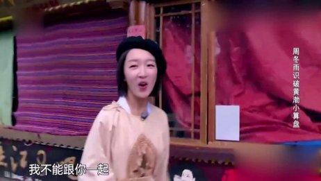 《极限挑战》:黄磊想要去敲小猪脑袋,周冬雨直接识破黄渤小算盘