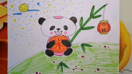 《可爱的熊猫宝宝过中秋佳节》儿童画