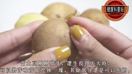 「发芽土豆」到底能不能吃,吃了会导致「中毒」答案是