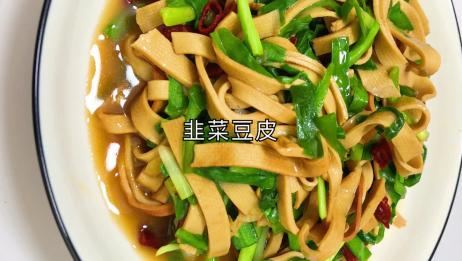 好吃下饭的豆皮炒韭菜