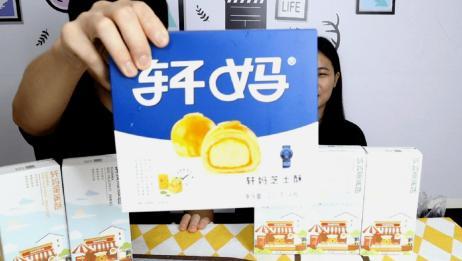 请朋友吃轩妈蛋黄酥,买来五个口味的,哪个最好吃?