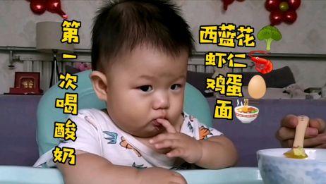 九个月宝宝第一次喝酸奶,倆眼放光上手抢,好喝到舔勺子!