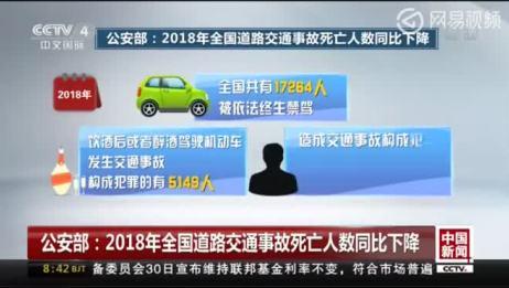 公安部:2018年全国道路交通事故死亡人数同比下降
