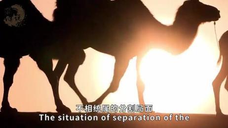 新疆发展太曲折!多次离开祖国怀抱,如今没人敢打它主意