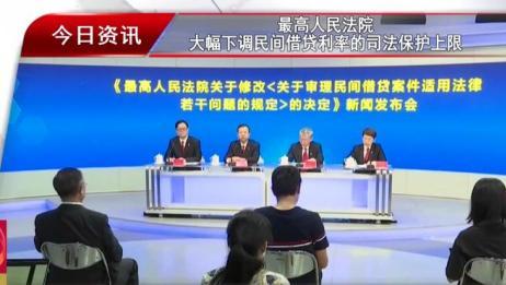 最高人民法院大幅下调民间借贷利率的司法保护上限丨北京台
