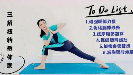 最值得一练的瑜伽体式,燃脂排毒瘦身,增强腿部力量