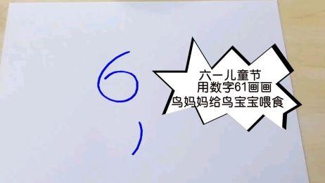 六一儿童节和小朋友一起用数字61画画,看看篮篮老师画成什么了?