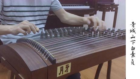 「古筝独奏」青城山下白素贞