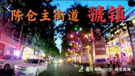 原来的宝鸡县,老陈仓,现在的陕西宝鸡陈仓区,虢镇街道夜景实拍