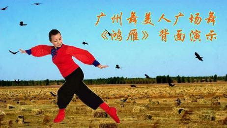 非常经典的蒙古舞蹈《鸿雁》背面演示,带给你不一样的视觉感受