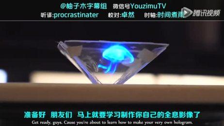 教你将智能手机变成一个3D全息投影设备