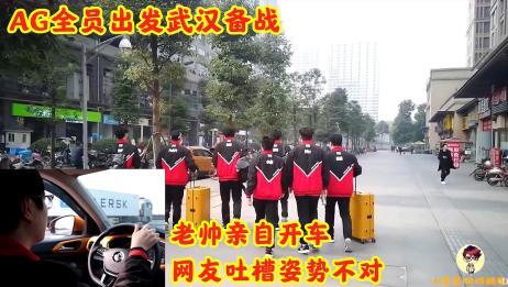 AG全员出发武汉备战KPL总决赛,队长老帅亲自开车,却被网友吐槽