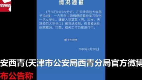 只因情感纠纷,天津师范大学一名男学生竟持菜刀砍伤一名女学生