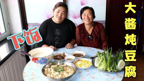 东北特色大酱炖豆腐家常做法,营养下饭,做对了比饭店都好吃