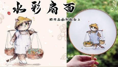 【天虹手绘】水彩扇面|绘画过程|在扇子上画个猫猫卖枇杷~