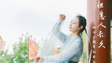 中国舞《但愿人长久》演绎王菲经典歌曲