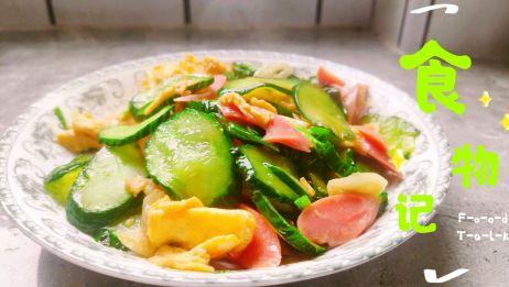 黄瓜火腿炒鸡蛋,好吃美容又养颜,周末抽空做一盘赶紧给我点个赞