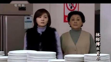 林师傅:林飞与善姬喝醉酒,善美让他俩睡一起,欲让生米煮成熟饭