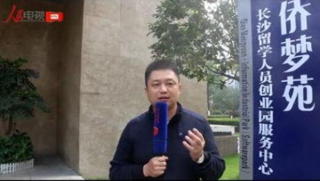 【十九大时光】胜利闭幕 湖南干部群众热议报告