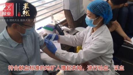 果然视频|山东地矿五院组织无偿献血活动