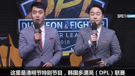 韩国DNF 2018年DPL联赛 16进8第一场 轻语后期版
