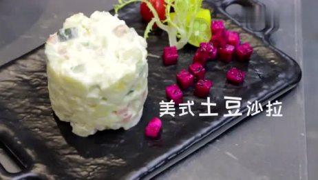 经典美式沙拉,手把手教你做美式土豆沙拉