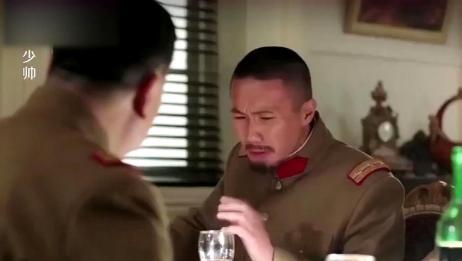 《少帅》张学良去西餐厅吃饭,不料隔壁桌就是敌人,立马爆粗口