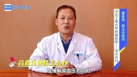高血压患者便秘怎么办?吃降压药导致排便困难 执业药师有妙招