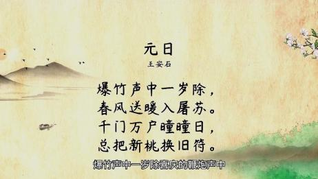 千门万户曈曈日,总把新桃换旧符,小学语文必背古诗《元日》