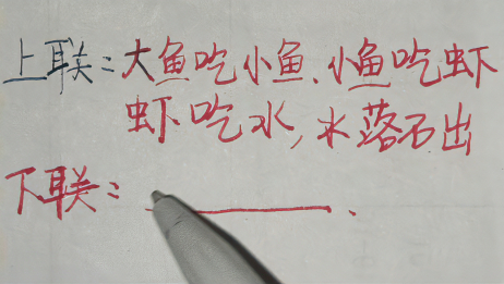 上联:大鱼吃小鱼,小鱼吃虾,虾吃水,水落石出,请大神写出下联