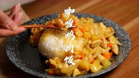 零失败日式咖喱鸡肉饭,简单又好吃
