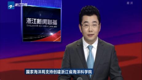 国家海洋局支持创建浙江省海洋科学院