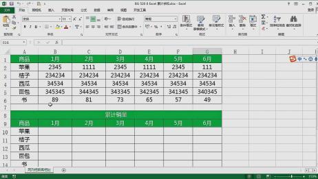 Excel技巧:数据统计中的6个常用函数