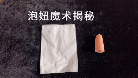 纸巾手指套魔术道具,一分钟即可学会撩妹魔术
