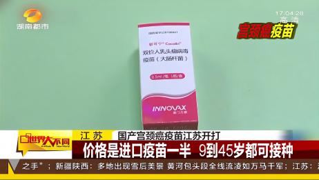 女生的福音,国产宫颈癌疫苗开始接种,南京第一针竟然是她