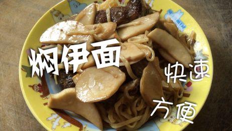 【焖伊面】巧妙运用剩菜,料理菜鸟也能快速做出好吃的!