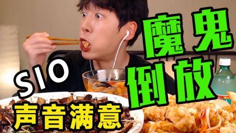 【SIO】超帅韩国小哥的吃播倒放~声音满意