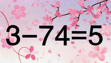太有才了,374=5能成立?考验智商的奥数,学霸能破解此难题吗?